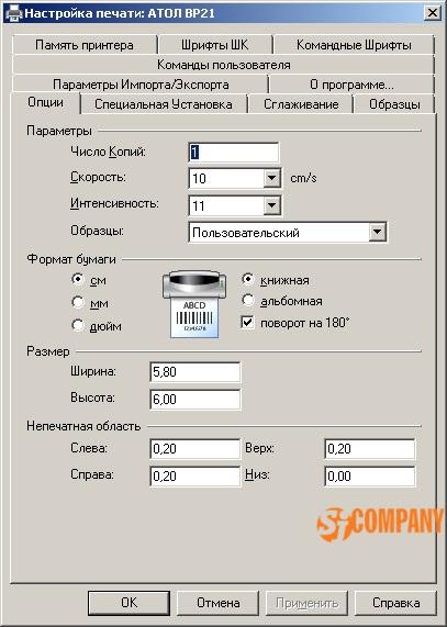 Установка драйвера принтера АТОЛ БП21